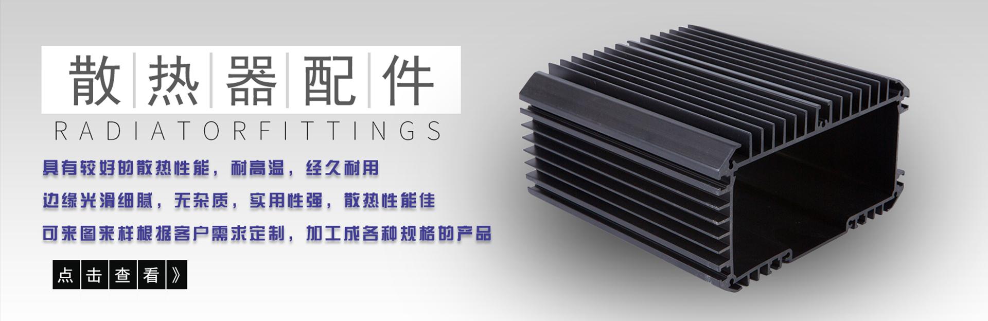 铝型材散热器加工